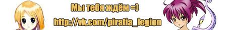 Пиратия Легион (Фан сервер) Banner