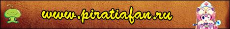 PiratiaFan Старый приватный сервер! Banner