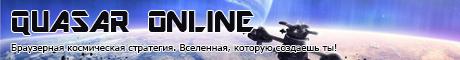 Quasar Online - космическая браузерная стратегия Banner