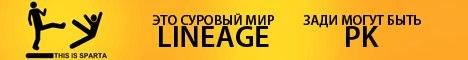 Hero-Age.ru - Premium Servers Lineage 2  Banner