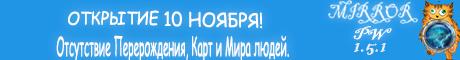 MiRRoR-PW 1.5.1 PvE x10 Banner