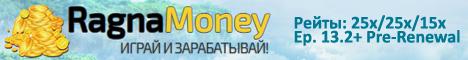 RagnaMoney - Играй и Зарабатывай Banner