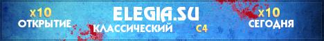 Elegia.su Banner
