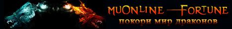 MuOnline Fortune Season 3 Episode 1 Banner