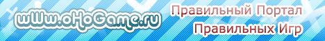 Игровой портал [oHoGame.ru] Всё реально! Banner