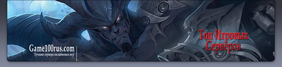 Топ серверов Warcraft 3  100 Lineage 2, Ragnarok Online