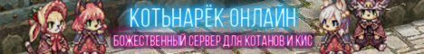 Котьнарёк - Ragnarok Online для котанов и кис Banner