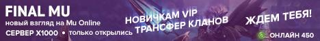 х1000 - Только открылся! Новичкам VIP Banner