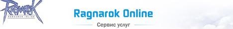 Ragnarok Online Service Banner